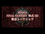 Пресс-конференция Square Enix, посвященная грядущим играм серии Final Fantasy: