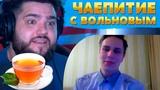 Чаепитие с Вольновым: Фейковый Гот