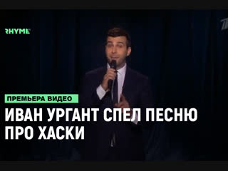 Иван Ургант спел песню про Хаски [Рифмы и Панчи]