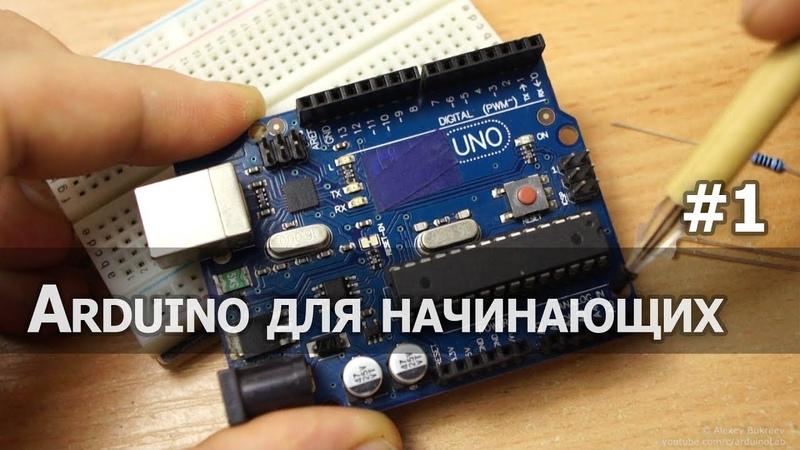 Уроки Arduino для начинающих введение и работа с портами