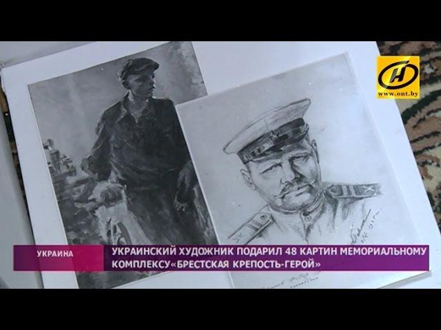 48 полотен художника-фронтовика в дар Брестской крепости