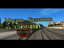 Trainz12 Москва Курская Балашиха на ЭД4М 0181