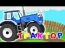 ТРАКТОР - ПЕСНЯ Для ДЕТЕЙ. Мультик про Машинки. Едет веселый трактор. Новая Песен ...