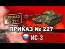 Приказ №227 | ИС-3 [wot-vod.ru]