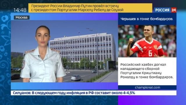 Новости на Россия 24 • В Москву прибывает главнокомандующий армии киллеров