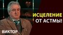 Виктор Феллер - Исцеление от астмы! / Откровенно говоря