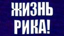 КОРОТКО О ЖИЗНИ РИКА ★ МОМЕНТ СО СТРИМА ПО МАЙНКРАФТУ №21 II S.LP ЗАТМЕНИЕ ХАОСА
