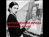 Несравненная ФРИДА (фильмы и книги)/ Frida Kahlo (movies and books)