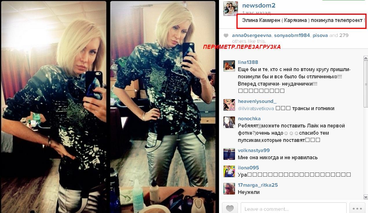 Элина Камерен отказалась от Задойнова и от… проекта…