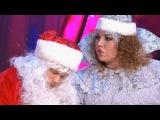 Камеди Вумен - Семейный бизнес в новогоднюю ночь