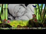 Памяти дочери Альбины