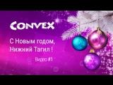 Новогоднее поздравление от Convex #1