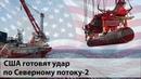 Время уговоров прошло США готовят удар по Северному потоку 2
