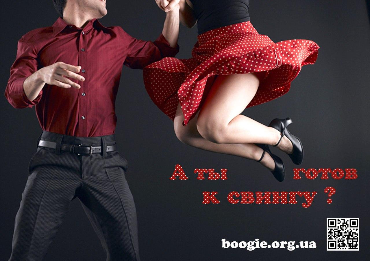 Спб танцевальные вечеринки свинг 8 фотография