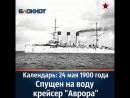 Календарь 24 мая -118 лет назад спущен на воду крейсер Аврора