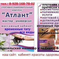 КАБИНЕТ КРАСОТЫ И ЗДОРОВЬЯ - ТАГАНРОГ