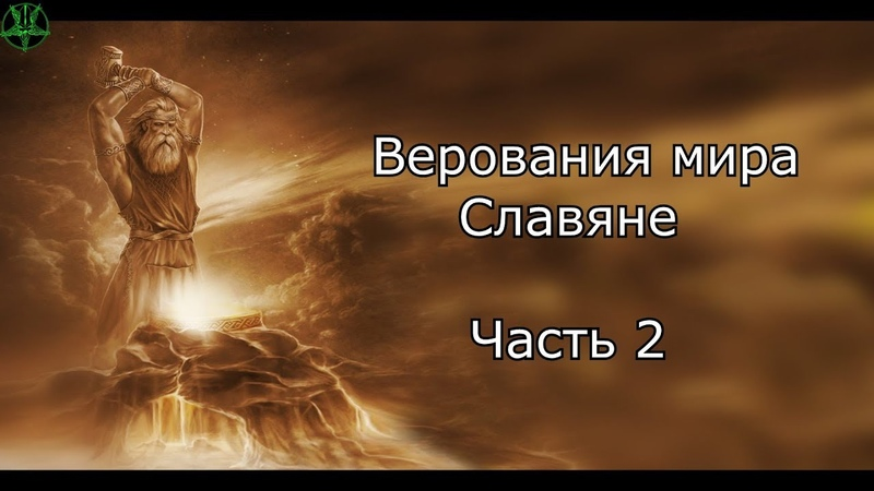 Верование славян Часть 2