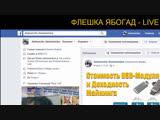 Курс по заработку в интернете Флешка ЯБОГАД LIVE - Сандро Абесламидзе https://clck.ru/EeiJx