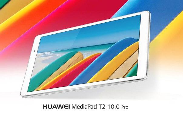 Планшет Huawei Media Pad T2 10.0 Pro появится в России