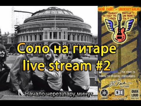 Соло на гитаре - live stream 2