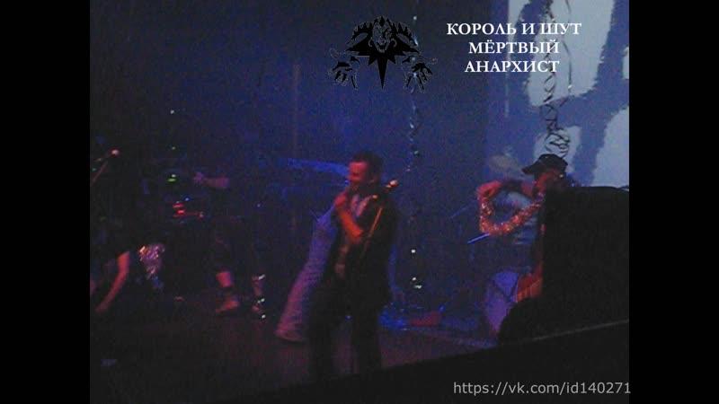 Король И Шут - Мёртвый Анархист (Космонавт 2010 СПб)