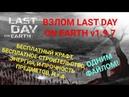 ВЗЛОМ Last Day on Earth 1 9 7 Бесплатный крафт дюп строительство и прочность вещей и т д