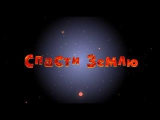 Спасти землю 3D (мультфильм) - с 12 сентября  0+