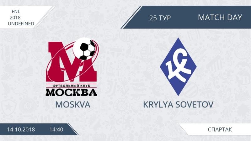 AFL18 FNL 2018 Day 25 Moskva Krylya Sovetov