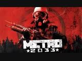 Metro 2033 OST #01 - Metro 2033 Main Theme