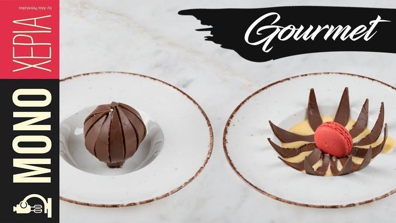 Σοκολατένιο Λουλούδι | Kitchen Lab by Akis Petretzikis