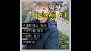 10편 임현태의 Vlog 1 계원예고 동기 뮤지컬배우로 데뷔 대학로 GOGO
