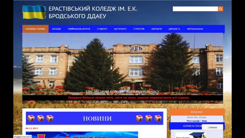 Ерастівський коледж ім. Е. К. Бродського ДДАЕУ