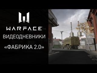 """Видеодневники Warface: обновление карты """"Фабрика"""""""
