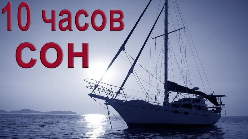 10 часов сон на яхте. Журчание воды и тихий шум мотора. Белый шум для крепкого сна