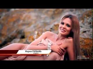 Актриса Мария Горбань полностью голая ( MAXIM), звезда без трусов и одежды(голая)