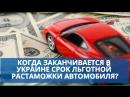 Когда заканчивается в Украине срок льготной растаможки автомобиля @isgnews