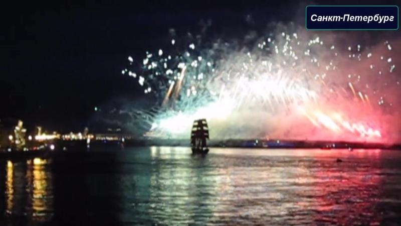 АЛЫЕ ПАРУСА! ВИЗИТКА САНКТ-ПЕТЕРБУРГА. ПОТРЯСАЮЩЕ! Scarlet Sails! St. Petersburg