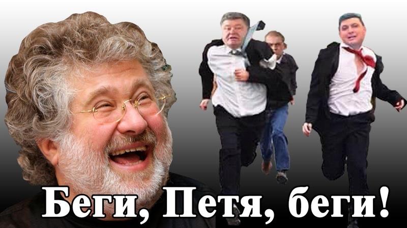 Началось Почему Порошенко надо бежать с Украины