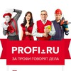 PROFI.RU За профи говорят дела