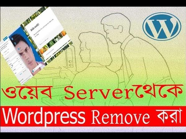 How to remove WordPress theme from web hosting server Bangla Tutorial by Mostafa!