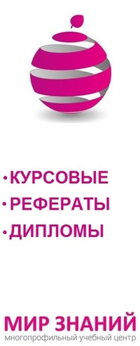 Мир Знаний Курсовые рефераты дипломы Пермь ВКонтакте Мир Знаний Курсовые рефераты дипломы Пермь