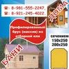 ДВИНСКИЕ МАСТЕРА - Срубы домов и бань в Котласе
