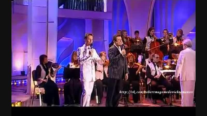 Иосиф Кобзон и Витас Ноктюрн Концерт Витаса Возвращение домой 2007