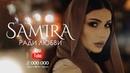 Samira - Ради любви ПРЕМЬЕРА КЛИПА 2018