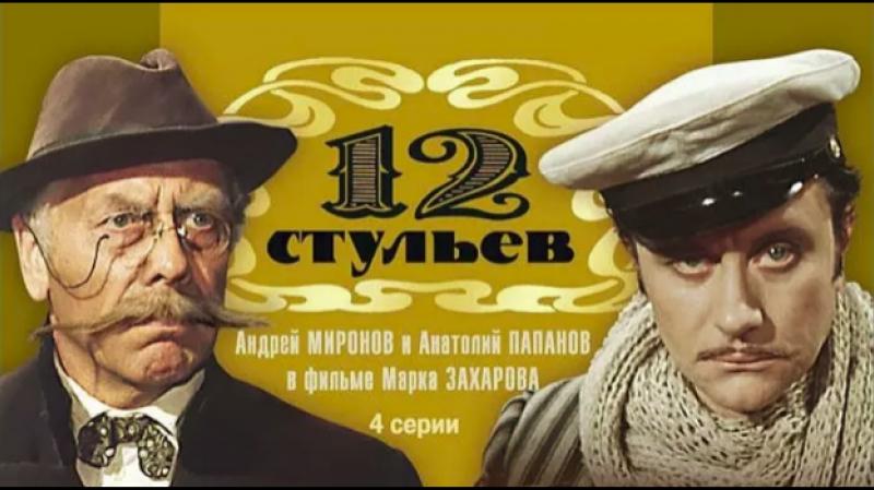 Фильм М Захарова 12 стульев