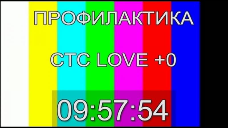 Фрагмент профилактики (СТС Love, 18.07.2018)