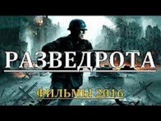 Сильный #военный фильм