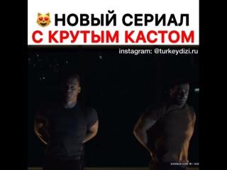 Турецкий сериал - Великолепная двойка/ Muhtesem Ikili