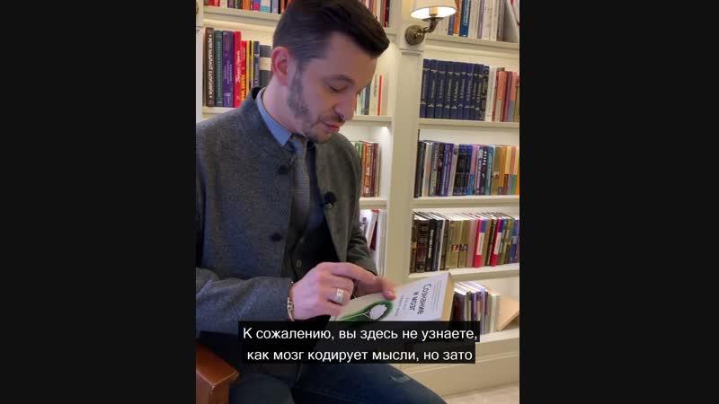 Станислас Деан. Книга Сознание и мозг