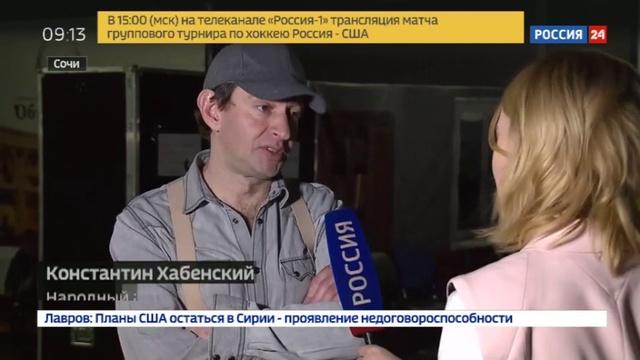 Новости на Россия 24 • Сочи по достоинству оценил спектакль с Константином Хабенским, открывший фестиваль искусств
